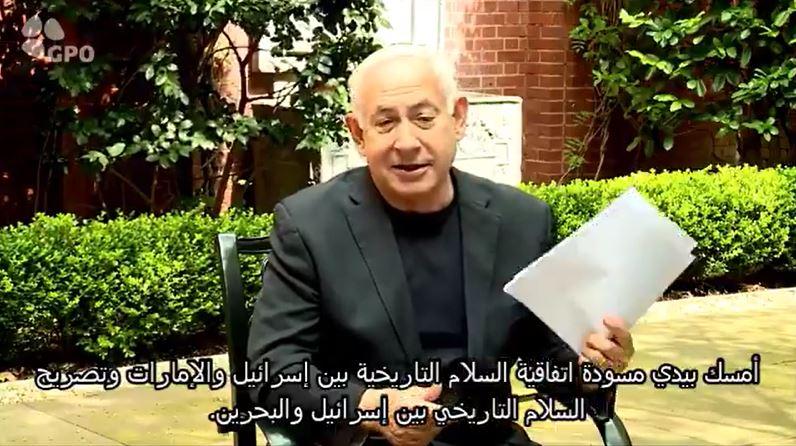 نتنياهو يعد بإقامة علاقة مع مزيد من الدول العربية ويستعرض مسودة اتفاق السلام قبل توقيعه