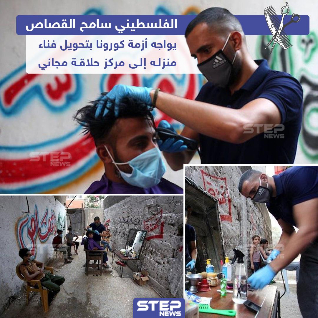فلسطيني يقوم بتحويل فناء منزله إلى مركز حلاقة مجاني لمواجهة أزمة كورونا