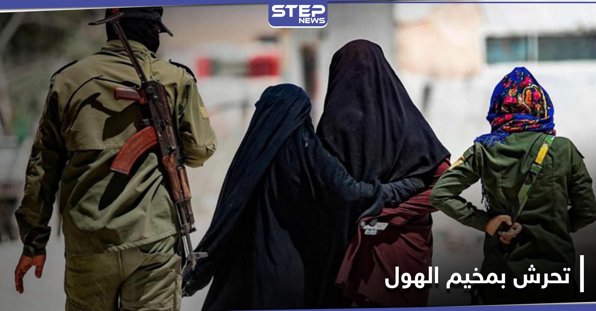 """عنصر بـ """"قسد"""" يتحرش جنسيًا بسيدة عراقية في مخيم الهول"""