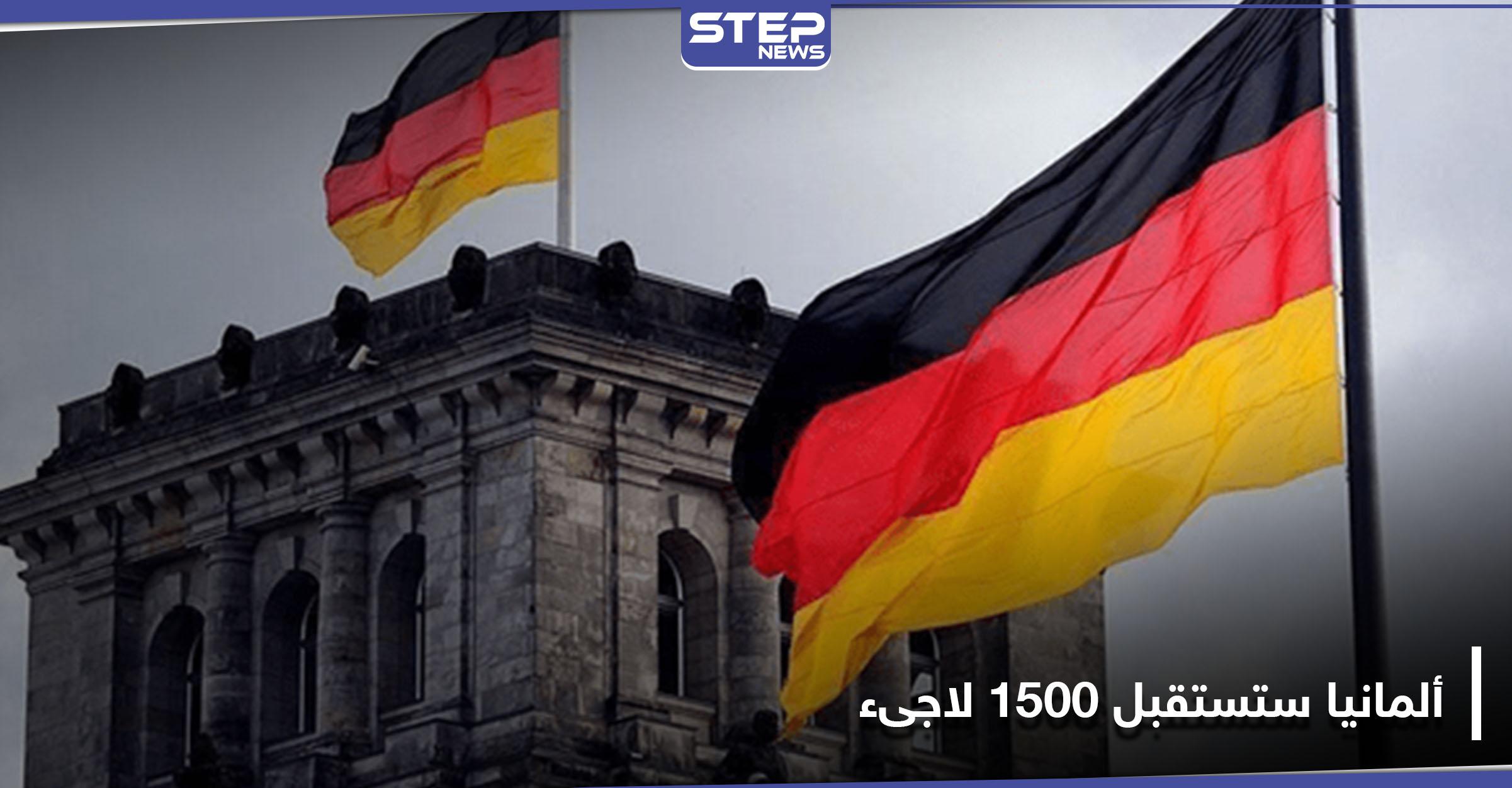 ألمانيا تعتزم استقبال 1500 طالب لجوء
