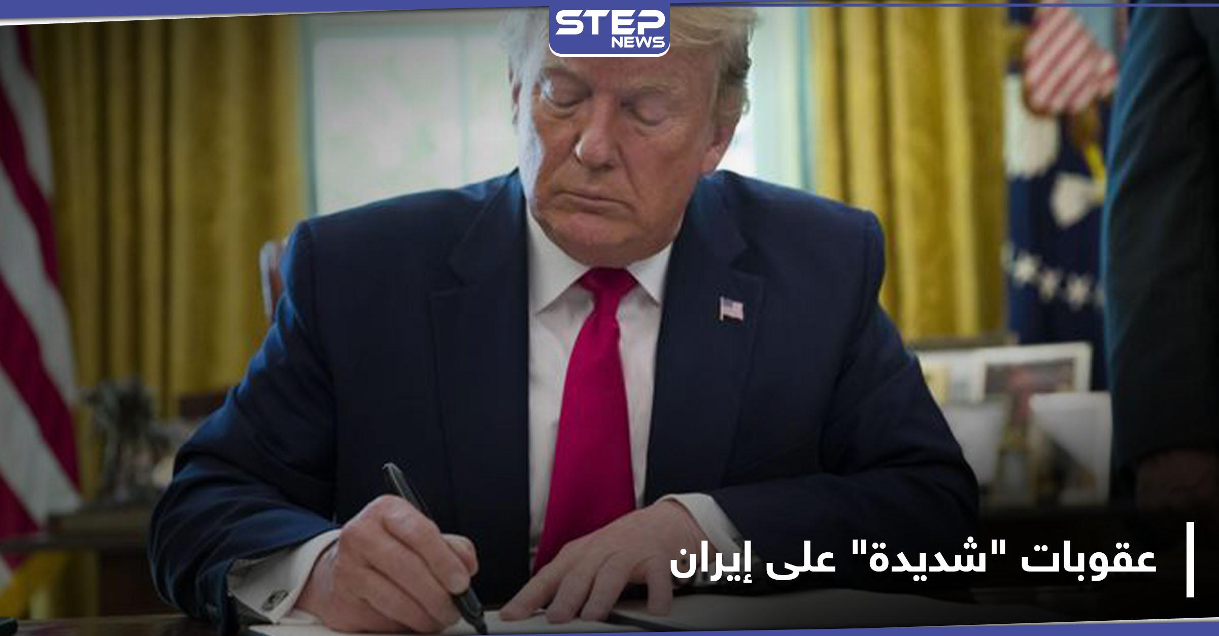 """عقوبات اقتصادية """"شديدة"""" على كيانات وشخصيات مرتبطة بإيران"""