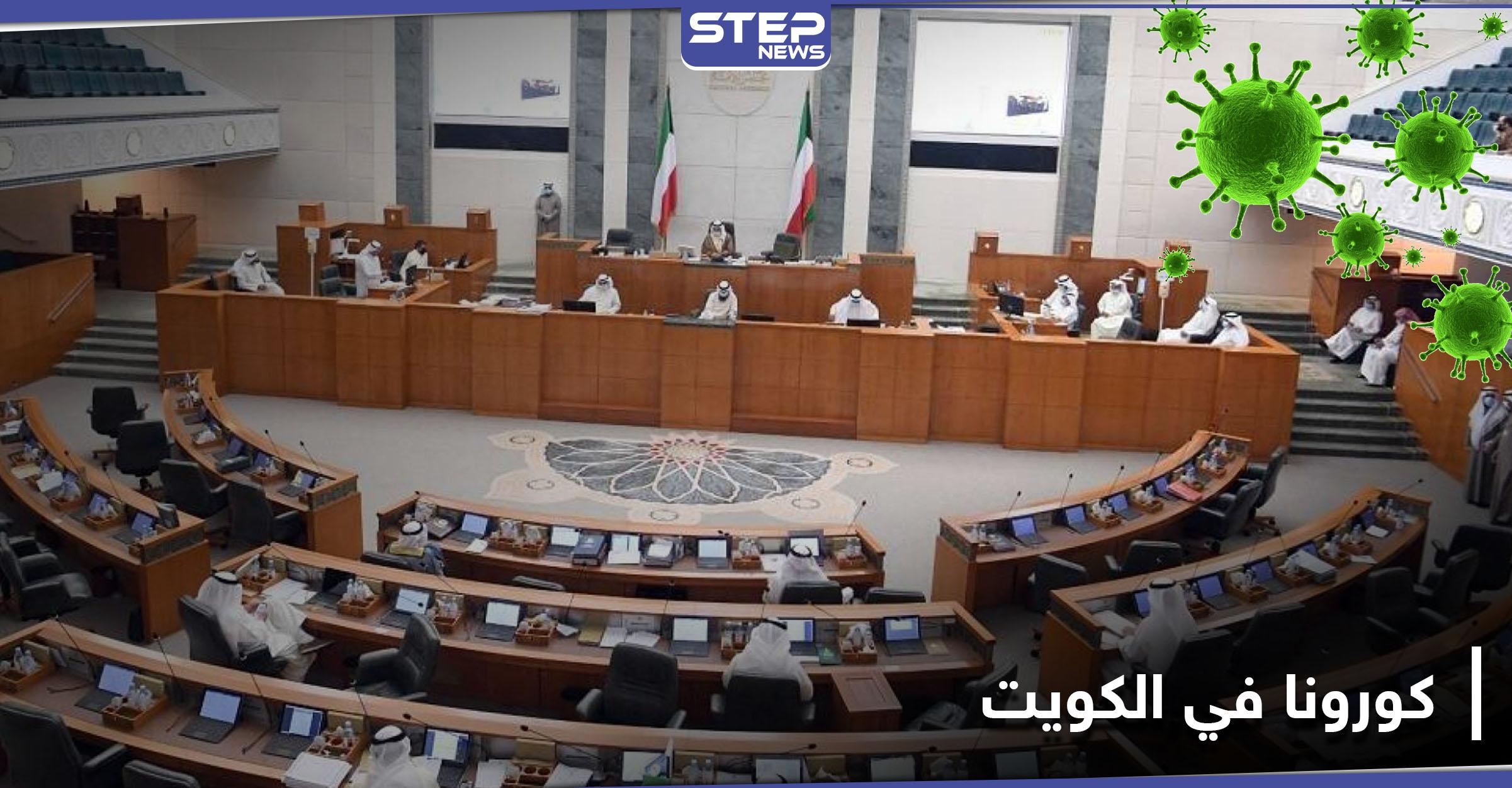 كورونا يخترق مجلس الأمة في الكويت
