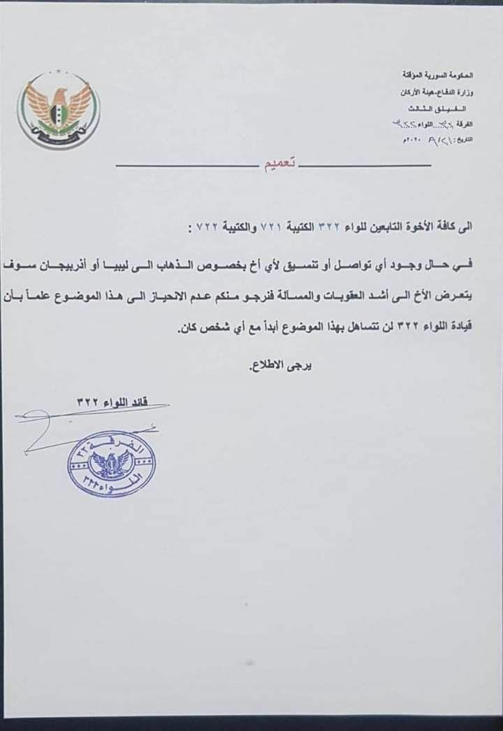 """فصيل معارض """"يتمرد"""" على قرارات الأتراك ويرفض إرسال مرتزقة إلى أذربيجان وليبيا"""