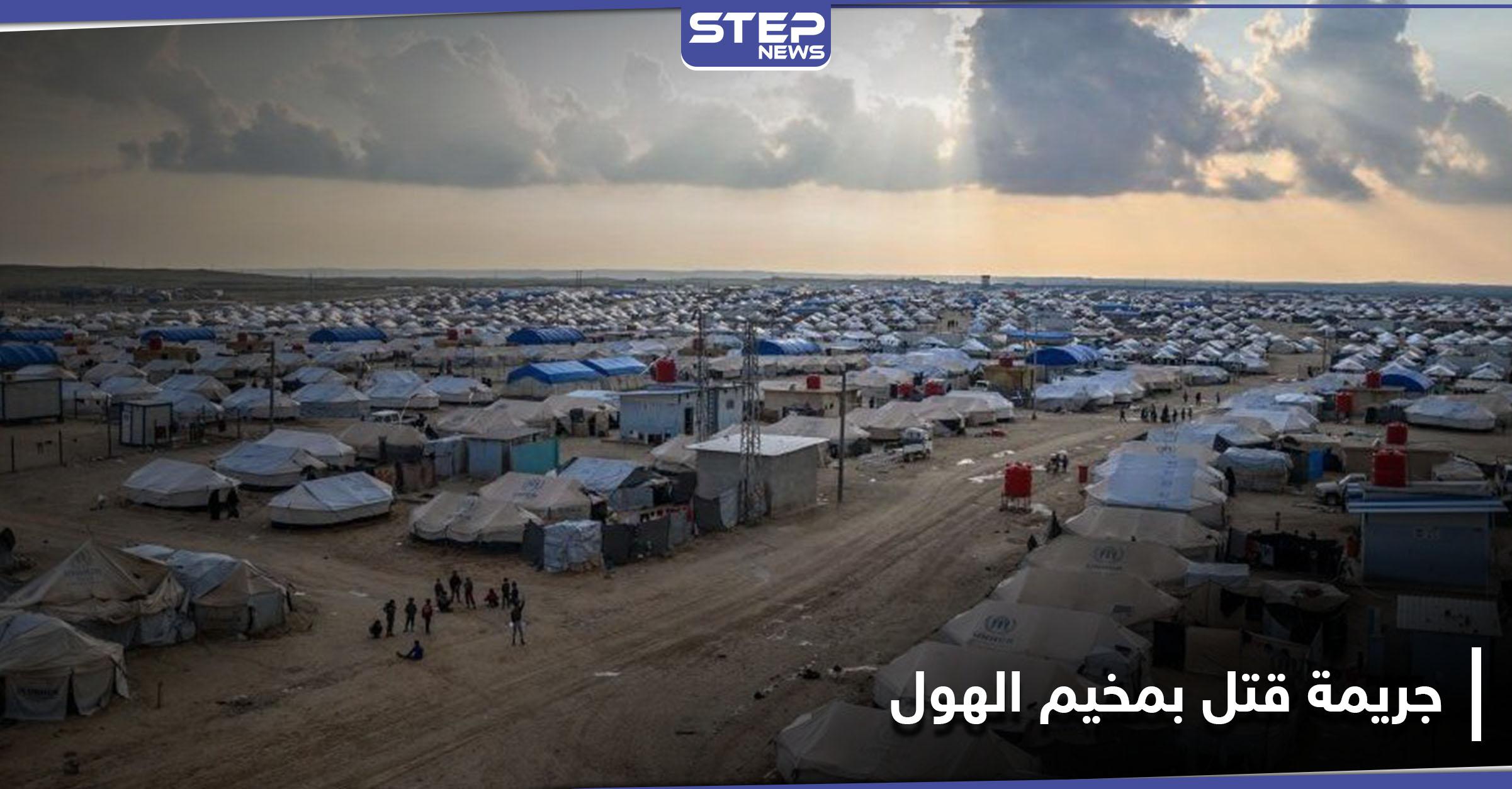 جريمة بحق سيدة عراقية في مخيم الهول بريف الحسكة