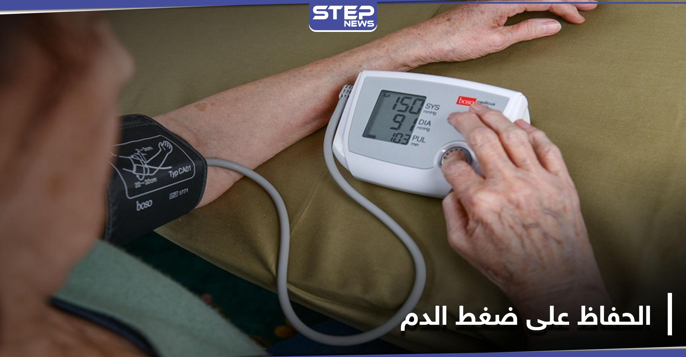 7 خطوات بسيطة من أجل الحفاظ على مستوى ضغط الدم