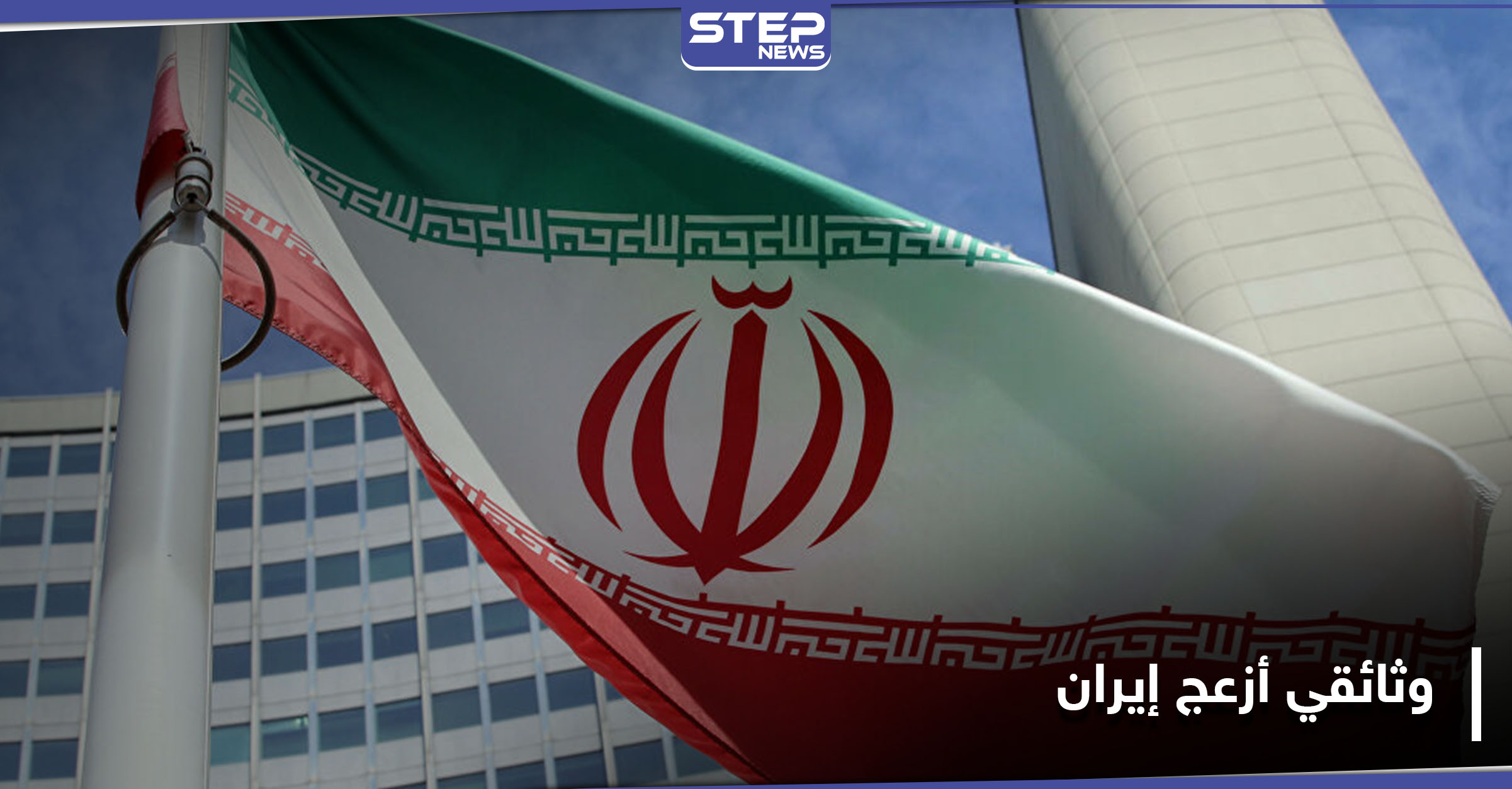 فيلم الخيانة.. وثائقي أغضب السلطات الإيرانية