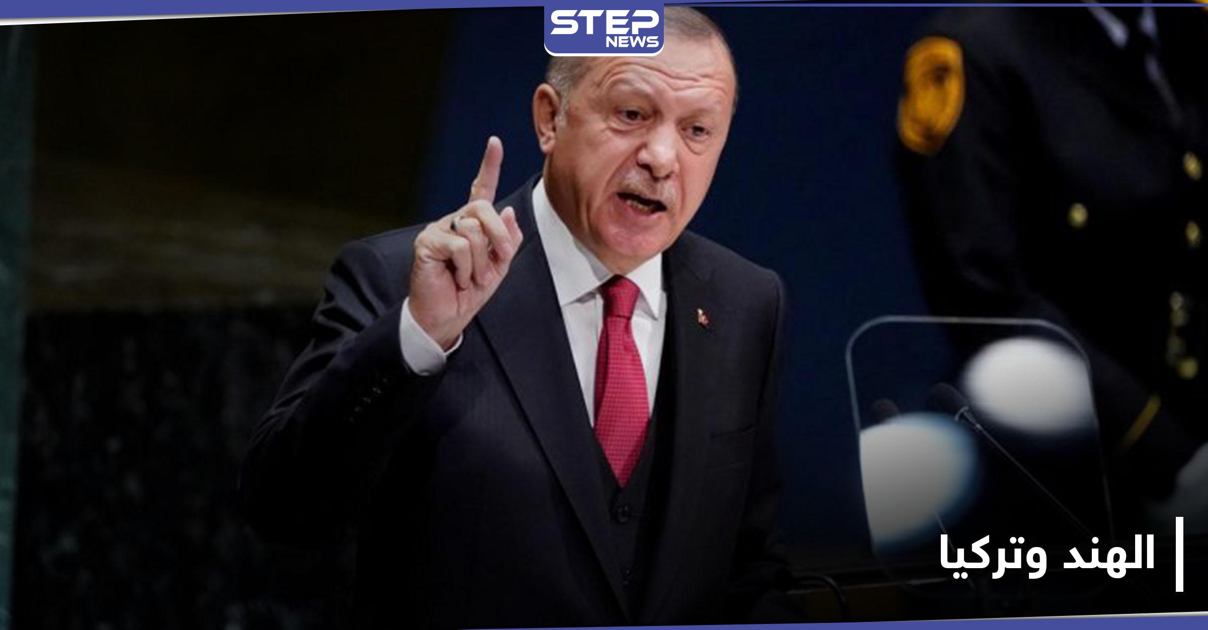 الهند تصنف تركيا ثاني أخطر دولة عليها بعد تصريحات أردوغان