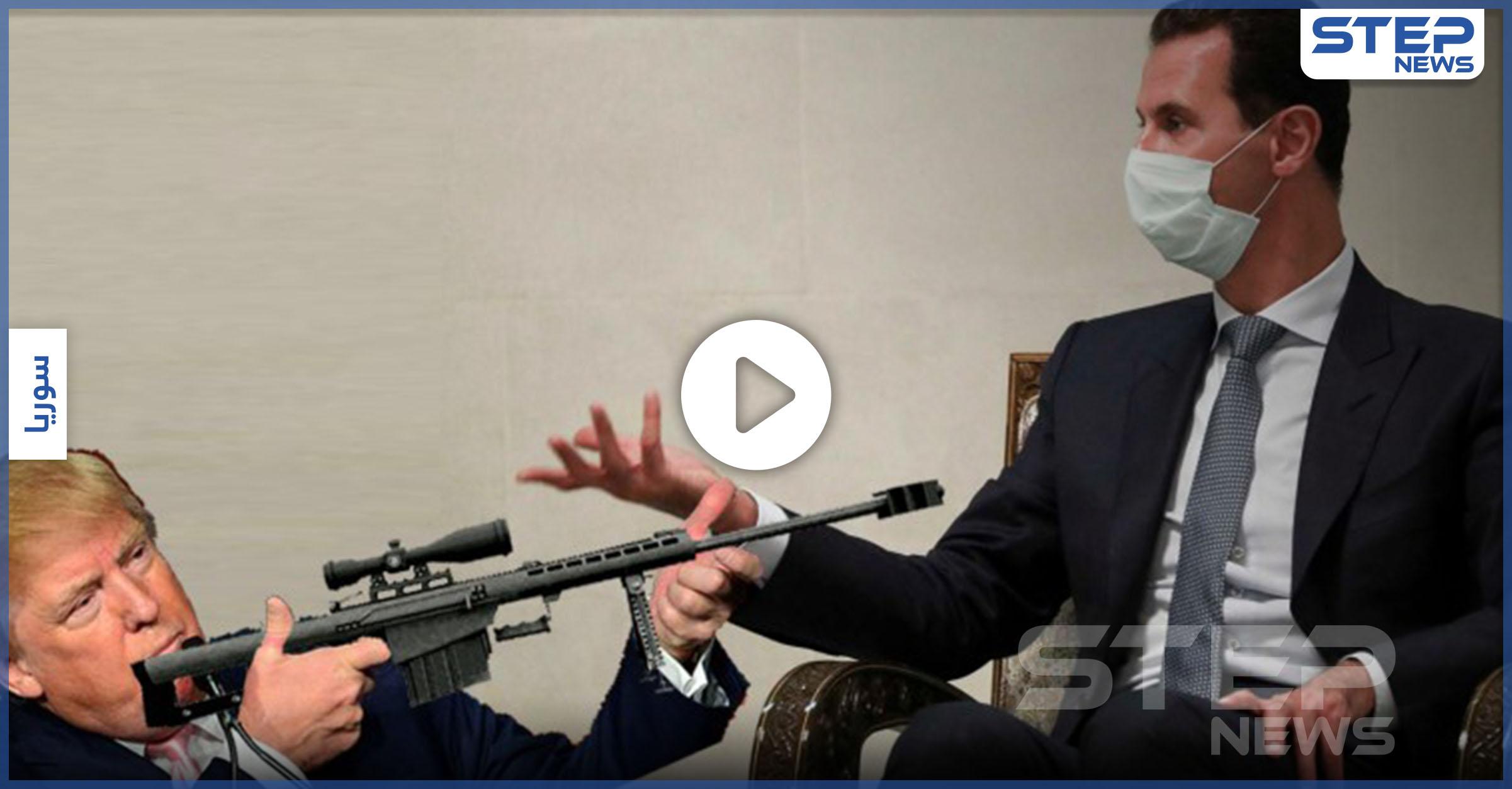 ترامب: كنت أريد اغتيال بشار الأسد