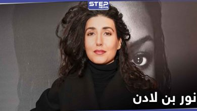 بالصور   متحررة بلباس قصير.. ابنة شقيق أسامة بن لادن تظهر لأول مرة كاشفةً رأيها بترامب