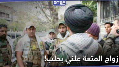 خاص|| مكاتب علنية لـ زواج المتعة في هذه الأحياء من حلب الشرقية.. والأهالي غاضبون