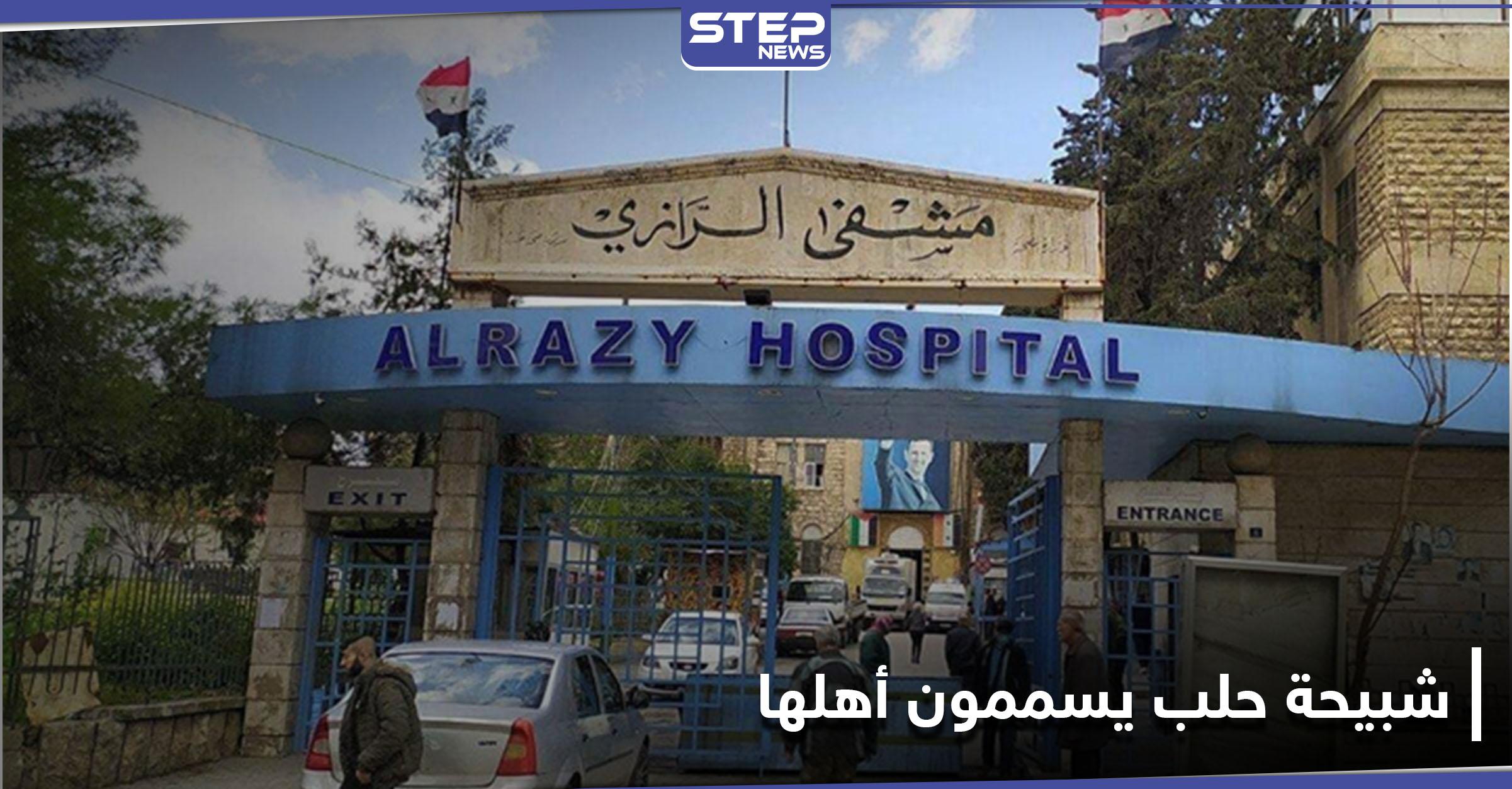عشرات حالات التسمم تصل مستشفى الرازي حلب