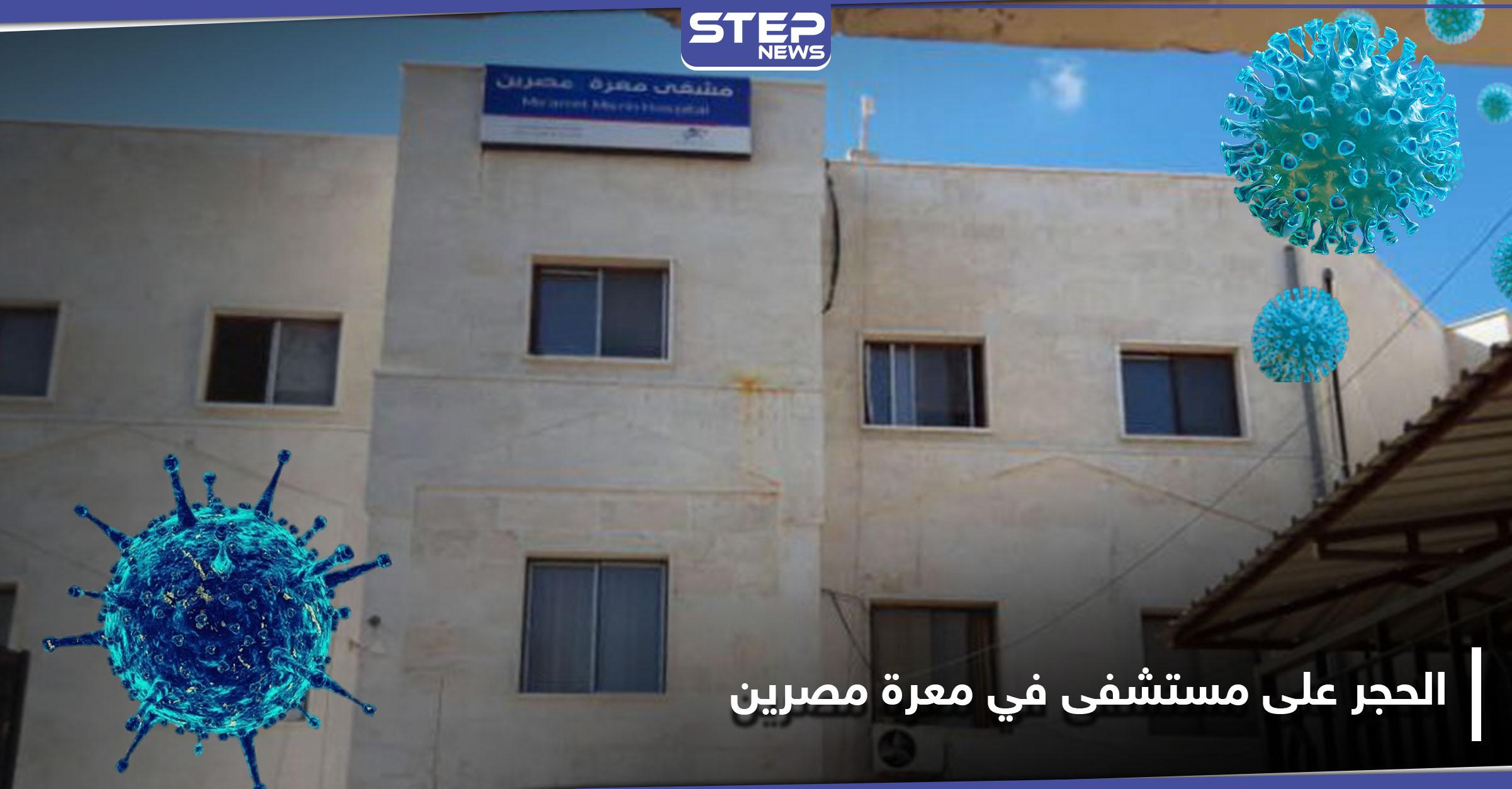 الحجر على مستشفى في معرة مصرين نتيجة الكورونا