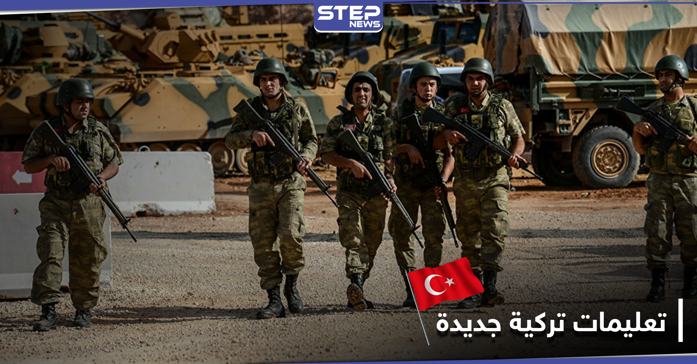 الجيش التركي يصدر تعليمات للفرق الكيميائية والنووية