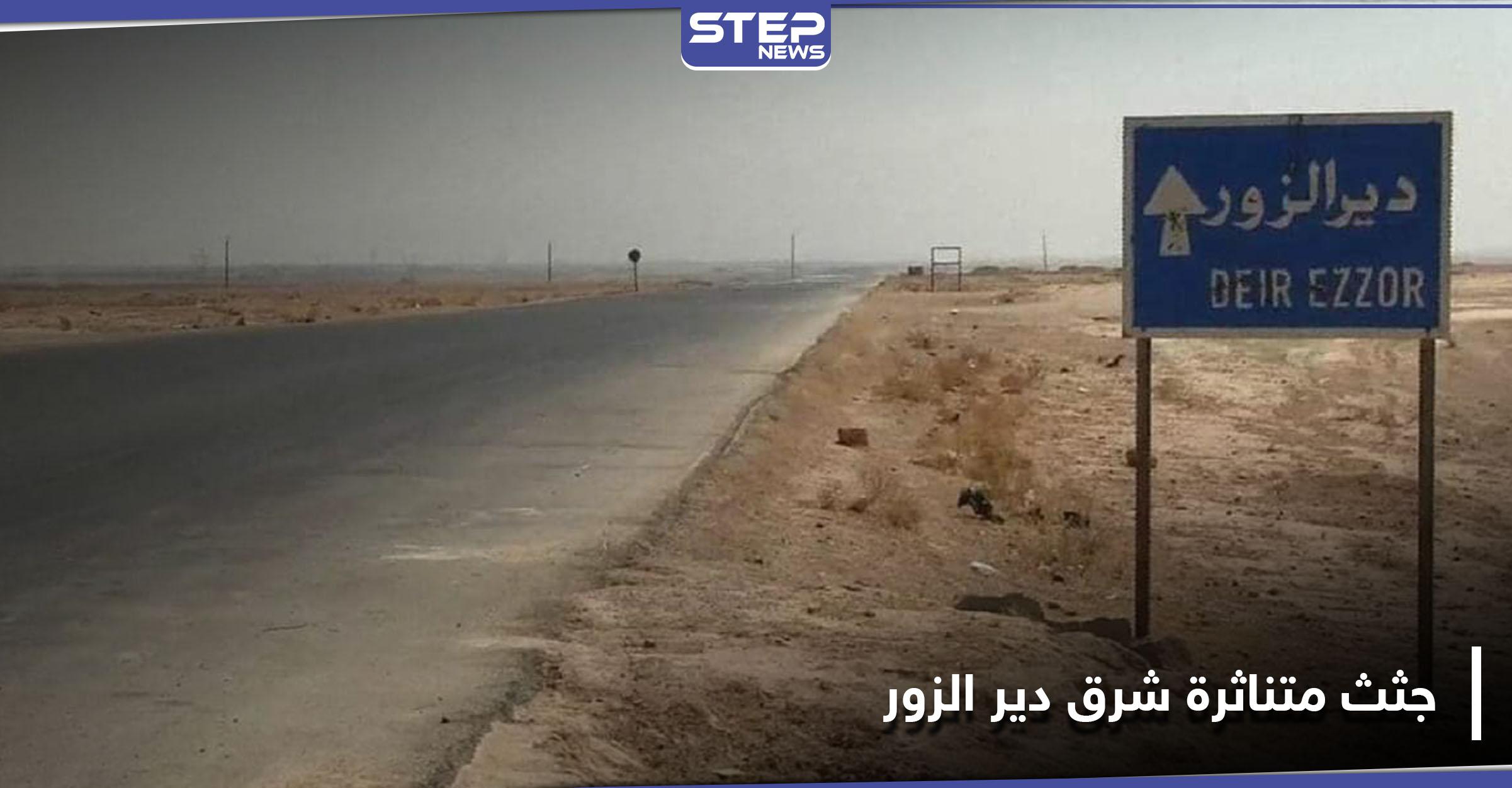 جثث عناصر من الميليشيات الإيرانية متناثرة شرق دير الزور