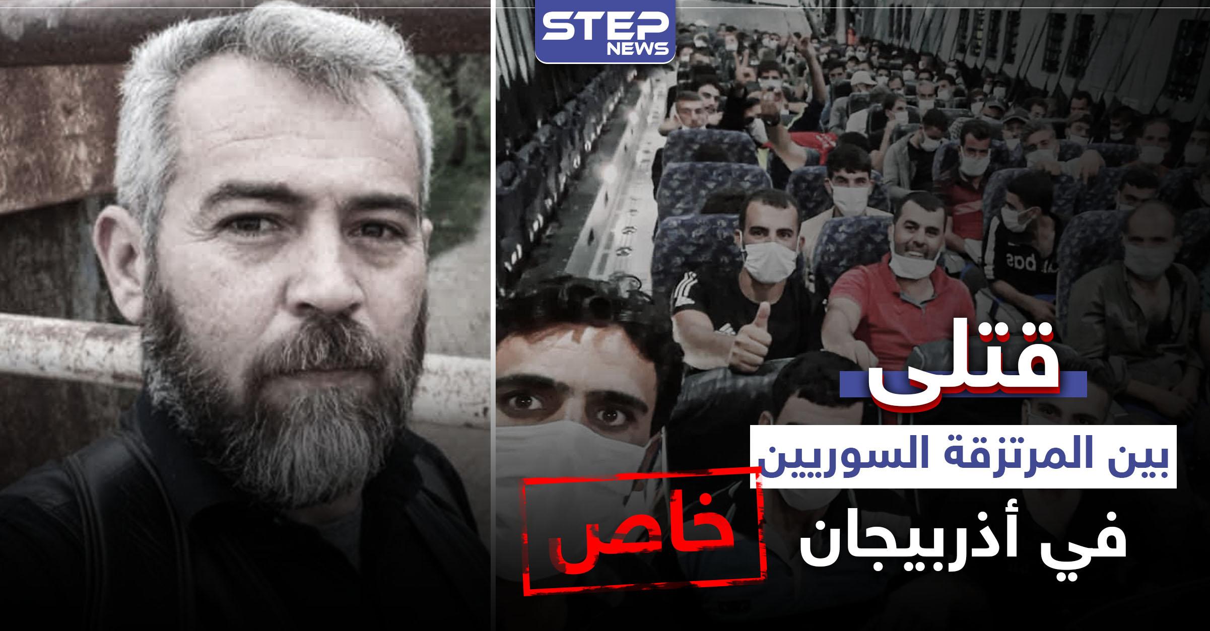 عشرات القتلى حتى الآن.. المرتزقة السوريين في أذربيجان خُدِعوا من قبل تركيا