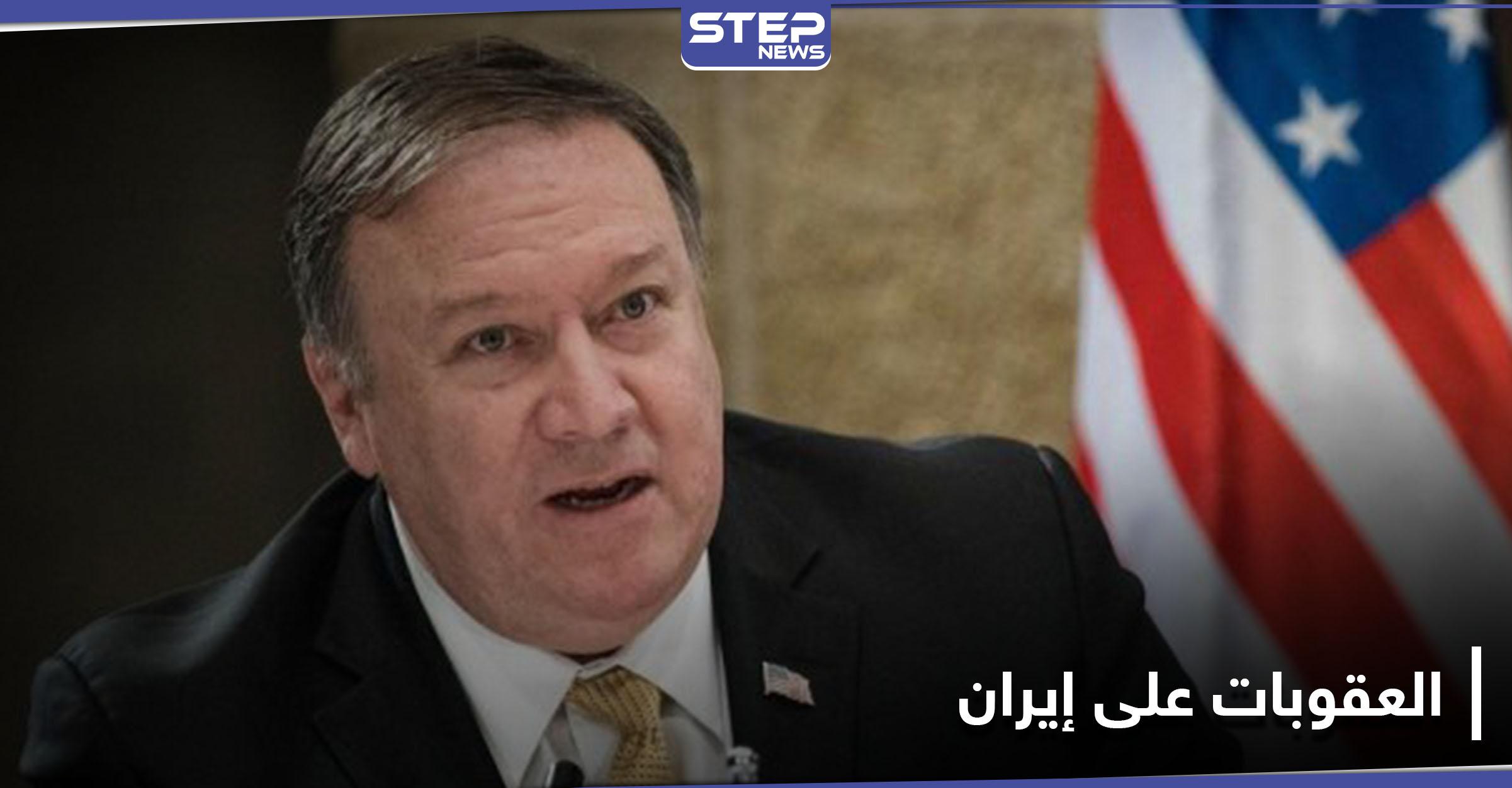 أمريكا تجدد العقوبات على إيران وتهدد كل من يتعامل معها