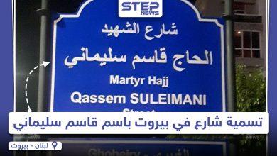 """تسمية أحد الشوارع في العاصمة اللبنانية بيروت باسم """"قاسم سليماني"""""""