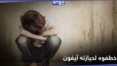 لحيازته هاتف آيفون.. عصابة تنفذ عملية خطف طفل في حلب وتوجه له عدة طعنات قاتلة!