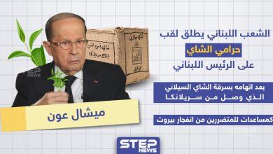 """الشعب اللبناني يُطلق لقب """"حرامي الشاي"""" على الرئيس اللبناني"""