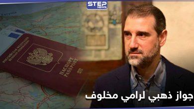 بينهم رامي مخلوف وزوجته.. كشف قائمة كبيرة حصلوا على جوازات السفر الذهبية بدولة أوروبية