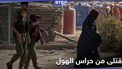 استدرجنهم لإقامة علاقة غرامية بخيمة.. نساء داعش يقتلن إثنين من حراس مخيم الهول