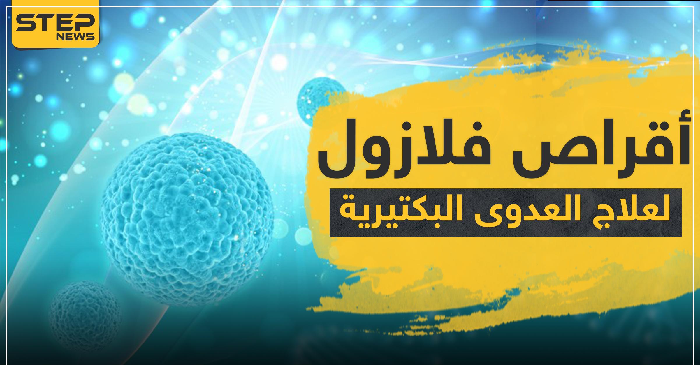 أقراص فلازول 500 Flazol لعلاج العدوى البكتيرية