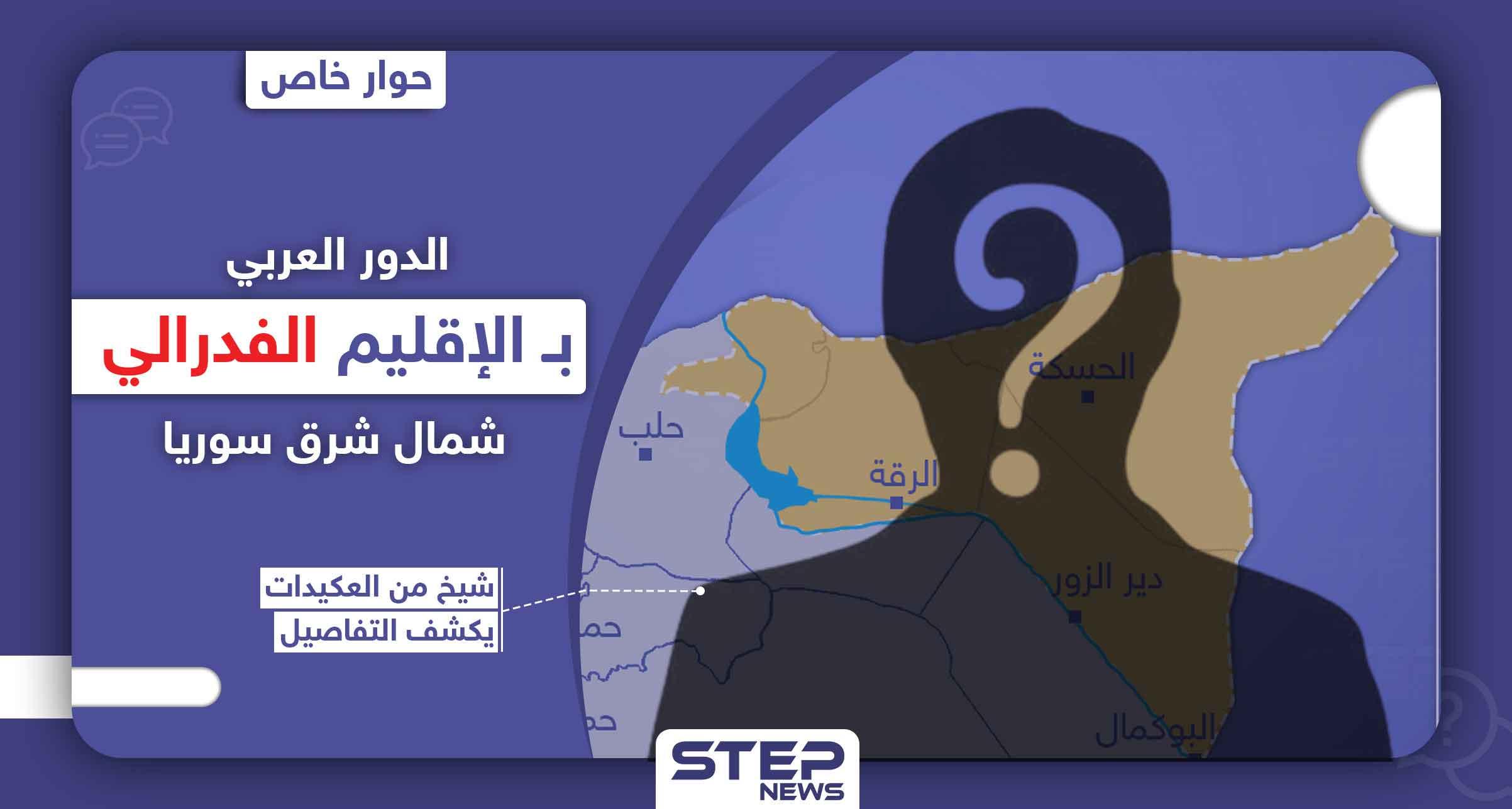 الدور العربي بـ الإقليم الفدرالي شمال شرق سوريا.. شيخ من قبيلة العكيدات يكشف التفاصيل