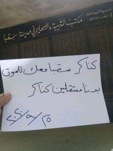 بعد تضامنها مع كناكر.. الأمن العسكري يداهم سقبا بالغوطة الشرقية ويعتقل شبانها