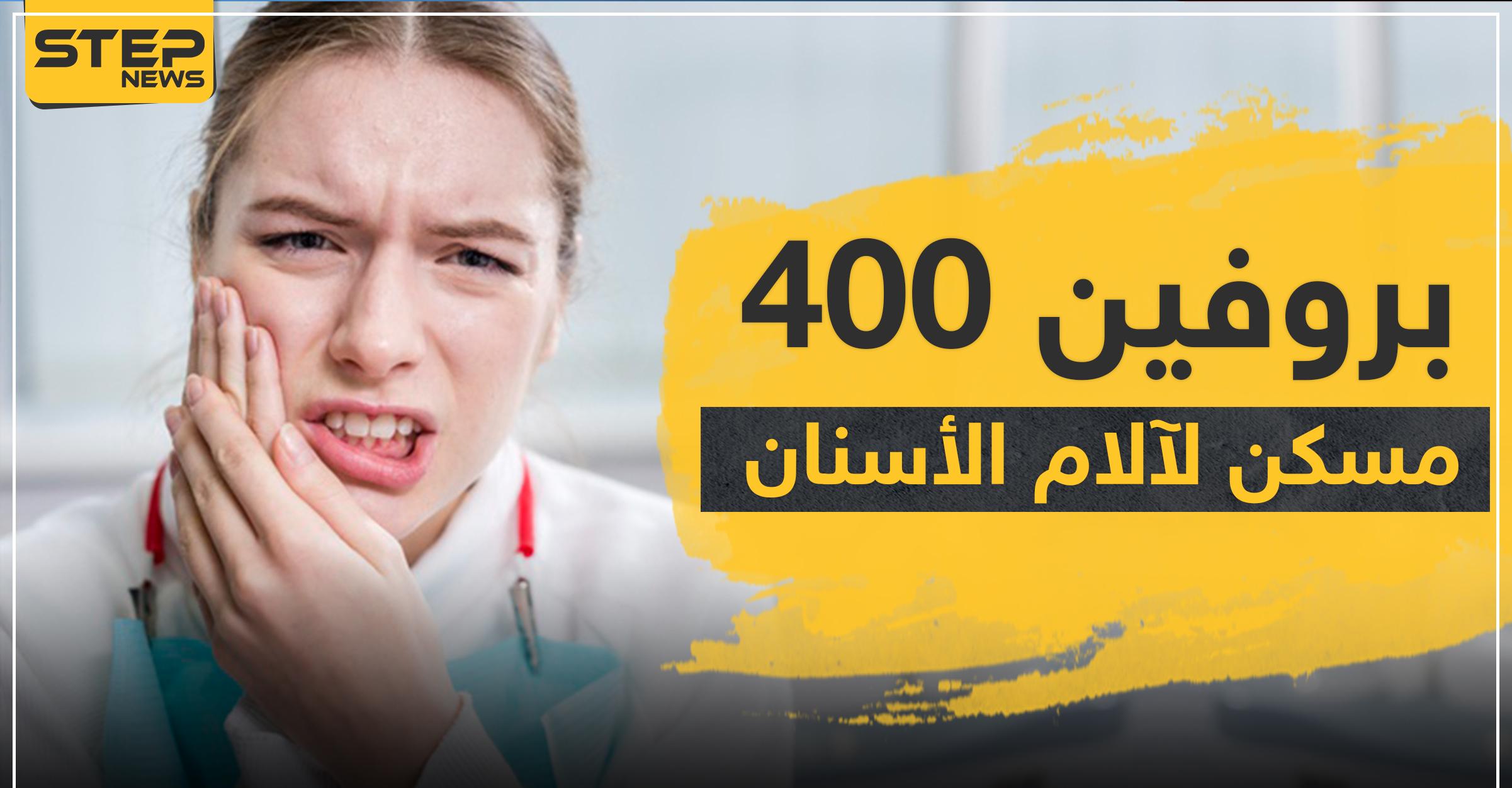 كل ما يجب أن تعرفه عن بروفين 400 للأسنان