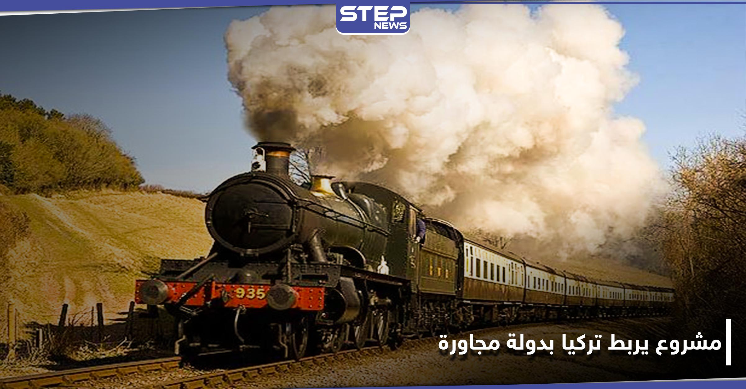 الكشف عن مشروع سكة قطار يربط تركيا بدولة عربية مجاورة