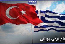 turkey greec 217092020