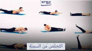 أفضل عشرة تمارين رياضية للتخلص من السمنة