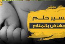 تفسير الاجهاض بالمنام