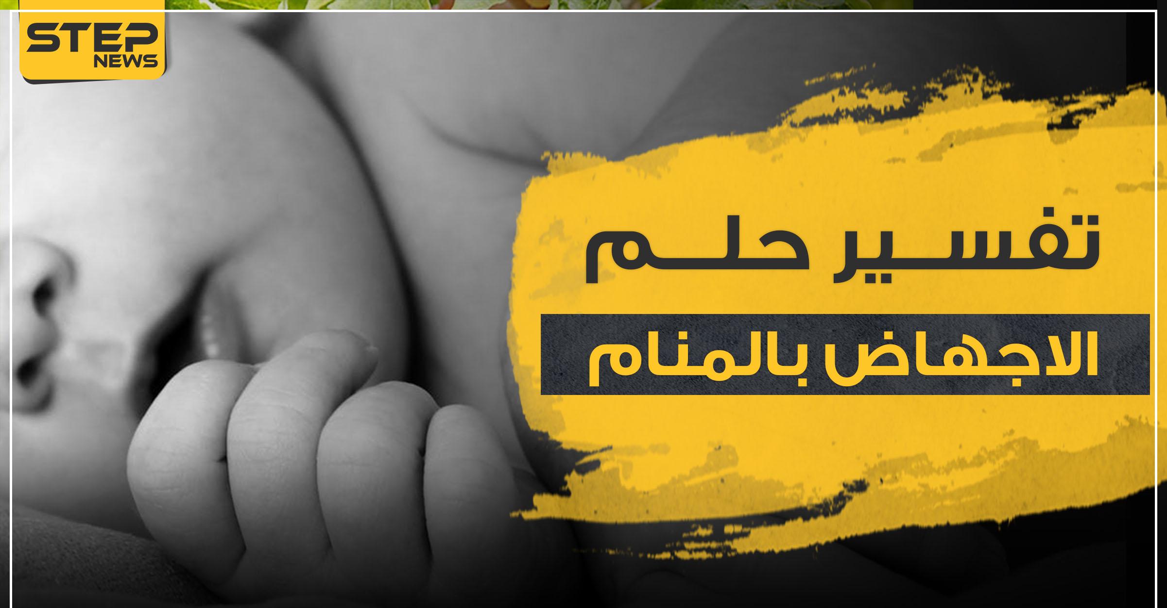 تفسير الاجهاض بالمنام عند المرأة الحامل وتحليل نفسي له والمرأة غير المتزوجة وكالة ستيب الإخبارية