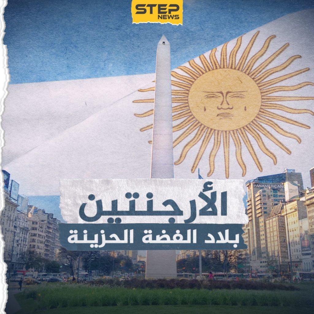 الأرجنتين من المعجزة الرهيبة إلى دولة يطالبها العالم بالديوان