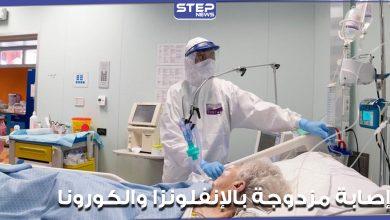 إصابة مزدوجة بالإنفلونزا والكورونا