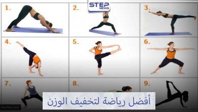 تمارين الرياضة التي تساعدك لتخفيف وزنك تعرف عليها ...