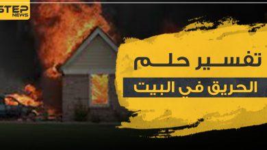 تفسير حلم الحريق في البيت
