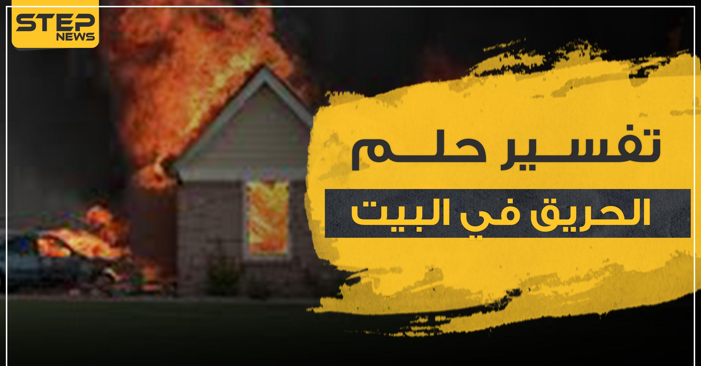 تفسير حلم الحريق في البيت3 دلالات عامة حسب أكثر من رواية وكالة ستيب الإخبارية