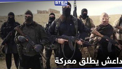 """تنظيم الدولة """"داعش"""" يباغت الميليشيات الإيرانية وقوات النظام السوري ويسيطر على مناطق قرب البوكمال"""