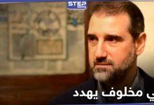 """رامي مخلوف يهدد بـ""""القانون"""" لإيصال 7 مليارات لمتضرري الساحل"""