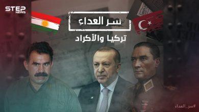 آلاف الضحايا وعشرات القرى المدمرة .. سر العداء بين تركيا والأكراد منذ عهد العثمانيين وصولاً لأردوغان