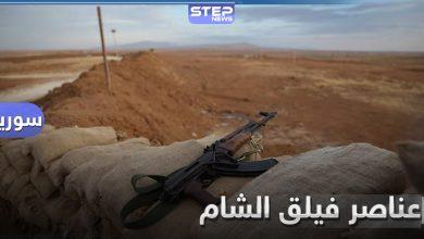 .. قانون جديد يُفرض على عناصر فيلق الشام بالفوعة حتى المصابين منهم