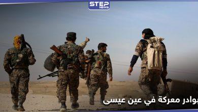 تحركات عسكرية بين قسد وقوات المعارضة الموالية لتركيا حول بلدة عين عيسى وبوادر معركة بالأفق