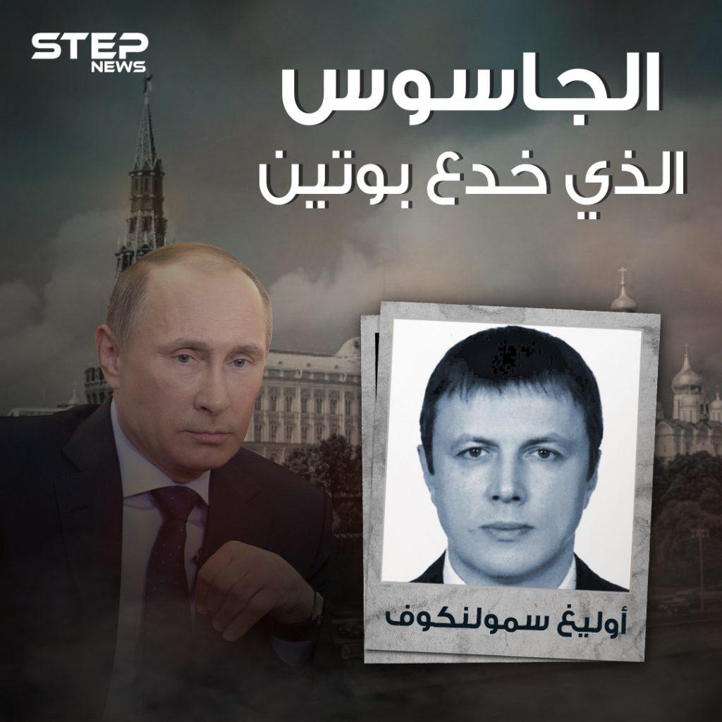 """أوليغ سمولينكوف .. """"جاسوس واشنطن"""" روسي اخترق الكرملين وأنقذته المخابرات الأمريكية من الاعتقال"""