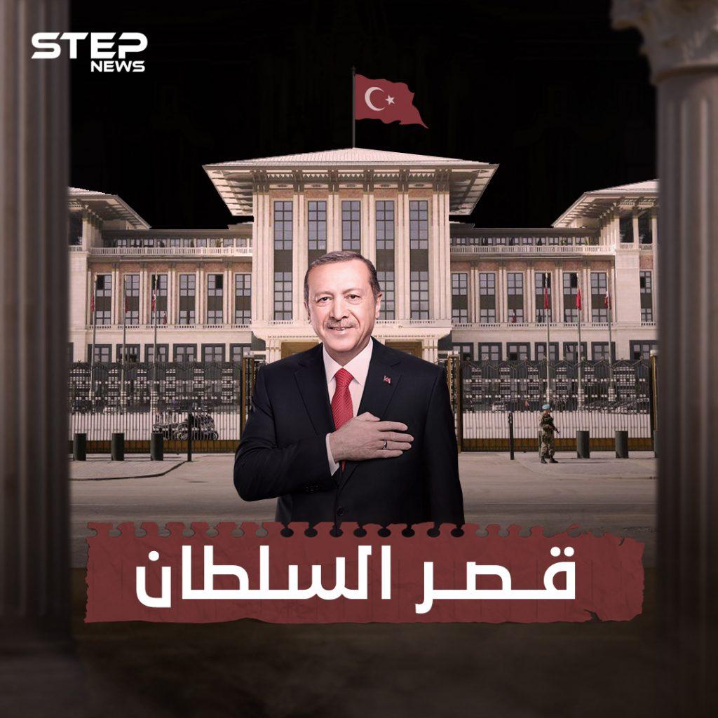 قصر أردوغان .. سرقة لأموال الشعب أم بناء يعزز مكانة تركيا