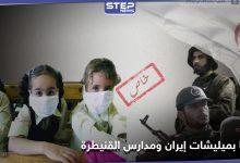 كورونا يصيب عناصر الميليشيات الإيرانية بحلب وأطفال بمدارس القنيطرة