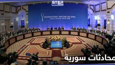 كازاخستان تكشف عن محادثات سورية ستعقد قريباً في نور سلطان