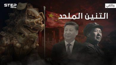 استعدوا للزعيم الجديد .. وثائقي كيف تعمل الصين للسيطرة على العالم