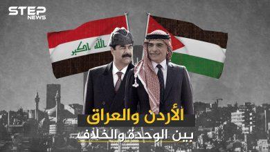 العراق والأردن .. وحدة انتهت بانقلاب عسكري وعلاقات وصفت بالقوية